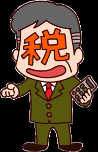 税務署の職員のイラスト