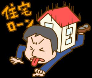 住宅ローンに押しつぶされる男性のイラスト