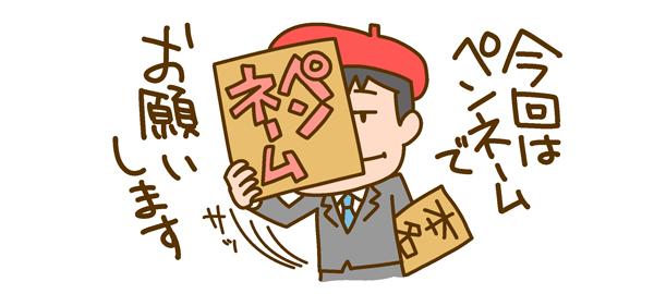 氏名表示権イラスト
