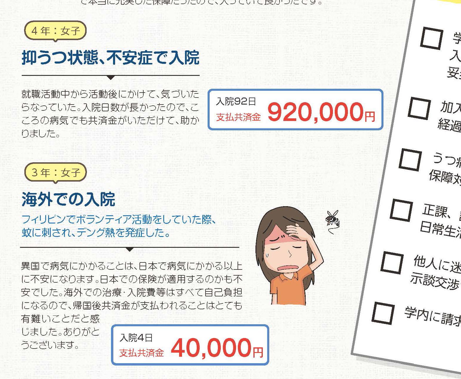 保険商品説明用イラストカット