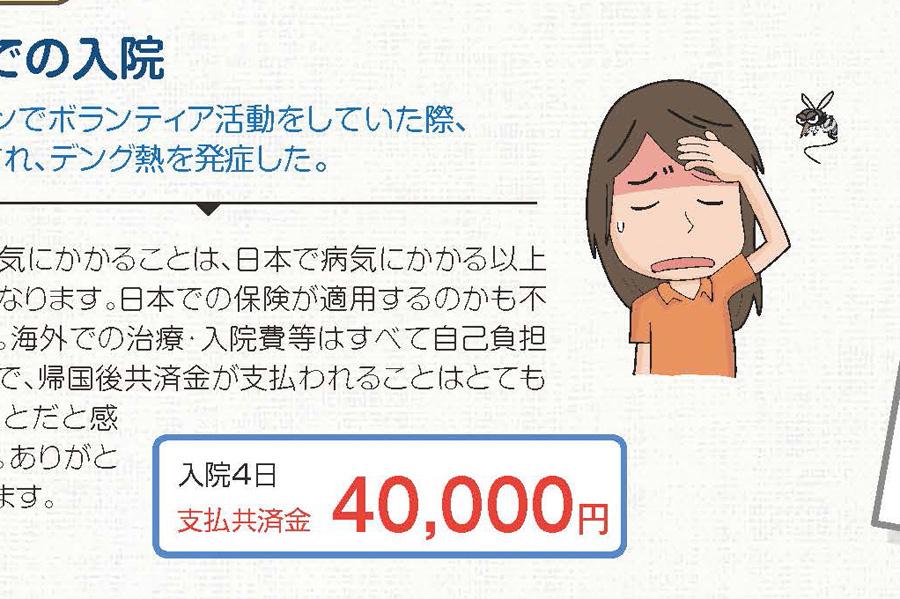 保険紹介アイキャッチ