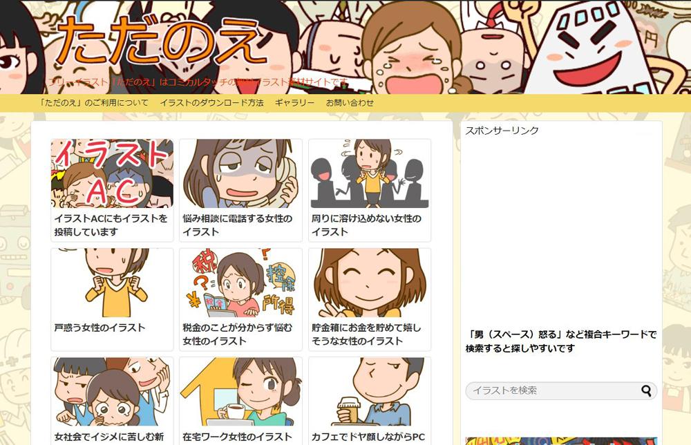 サイトイメージ画像