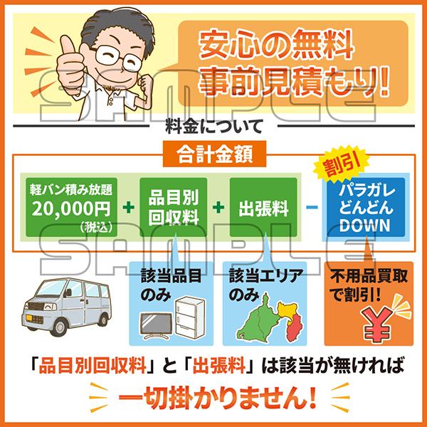 料金表紹介イラスト