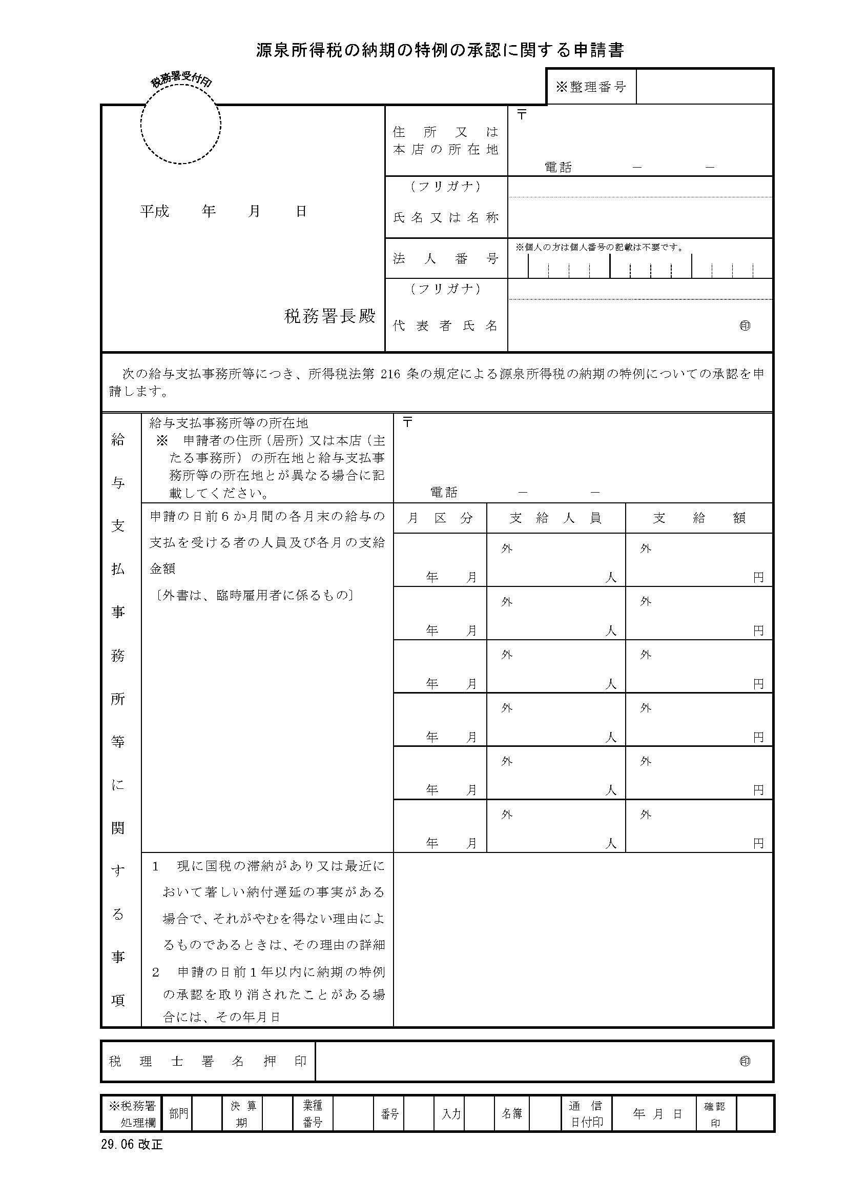 源泉徴収税の納期の特例の承認に関する申請書
